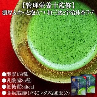 【約30杯分(2袋セット)】【管理栄養士監修】和三盆と宇治抹茶ラテ 34kcal