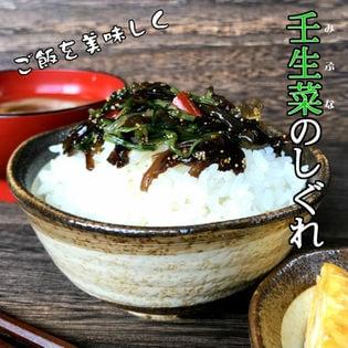 【220g×3袋】壬生菜のしぐれ【 ちょっぴりお得な3袋セット】