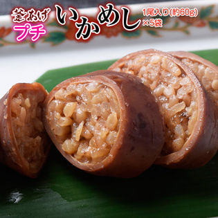 【60g×5袋】釜あげプチイカ飯