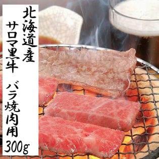【300g】北海道 サロマ黒牛 バラ焼肉用