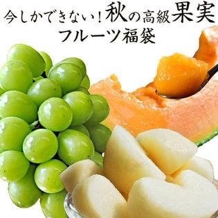 【計約3.1kg】秋の高級果物3種福袋!らいでん赤肉メロン、シャインマスカット、大玉梨
