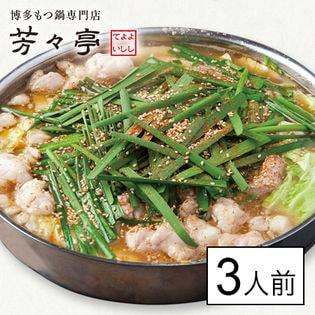 【福岡】博多芳々亭 博多もつ鍋3人前 味噌
