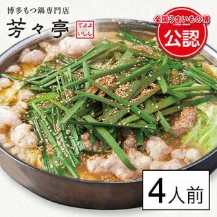 【福岡】博多芳々亭 博多もつ鍋4人前 味噌