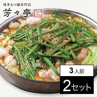 【福岡】博多芳々亭 博多もつ鍋3人前 2個セット(味噌×2)
