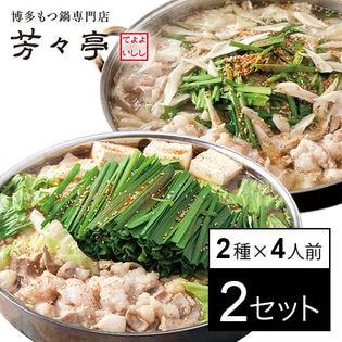 【福岡】博多芳々亭 博多もつ鍋4人前 2個セット(醤油、塩)