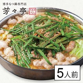 【福岡】博多芳々亭 博多もつ鍋 5人前 味噌