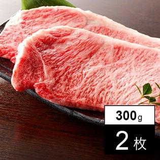 宮崎牛霜降サーロインステーキ 300g×2枚