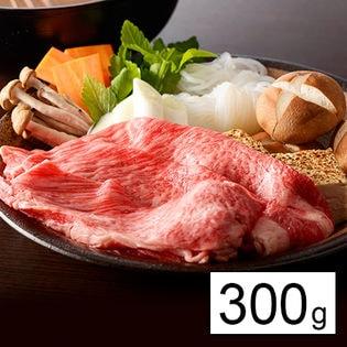 宮崎牛特選スライスすき焼き用 2人前 300g