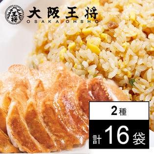 【大阪王将/計16袋】炒めチャーハン230g×10袋+羽根付餃子×6袋