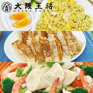 大阪王将 エビざんまいセット!海老の(チャーハン、餃子、水餃子、にら饅頭、チリソース)が大容量!