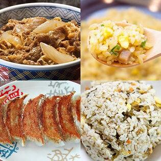 吉野家牛丼3食+炒めチャーハン3袋+肉餃子50個+高菜炒飯3袋
