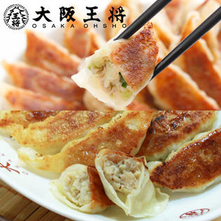 【計98個/大阪王将】定番餃子食べ比べセット(肉餃子50個 & 黒豚餃子48個)計98個セット