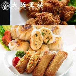 大阪王将 おかずたっぷりセット(唐揚げ1.2kg+えびにら饅頭20個+春巻き12本)