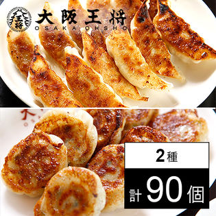 【2種/計90個】にら饅頭40個(20個×2袋)&肉餃子50個
