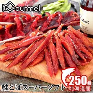 【250g】鮭とばスーパーソフト