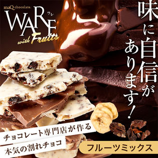 マキィズ割れチョコ 200g(フルーツチョコ) 神戸ラムホワイト