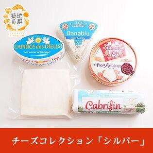 チーズコレクション 「シルバー」