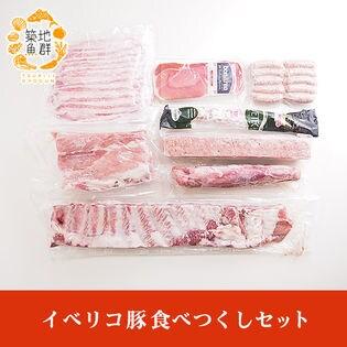 イベリコ豚 食べつくしセット