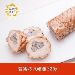 【220g】若鶏の八幡巻