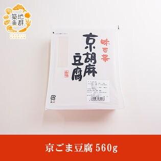 【560g】京ごま豆腐