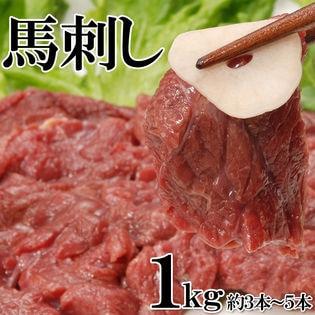 【約20人前】馬刺し 1kg (小分けパック)3~5本