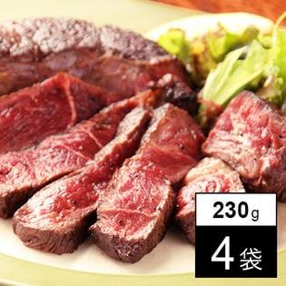 【230g×4袋】肉好きに贈る「2ポンドローストステーキセット」4袋小分け