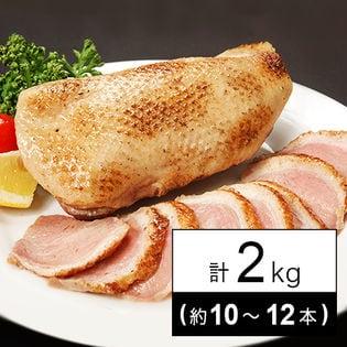 【2kg】そのまま使える合鴨スモーク 2kg(約10~12本)
