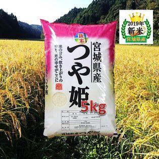 【5kg】宮城県産 つや姫精米(2019年新米)