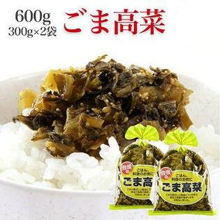 【600g(300g×2袋)】ごま高菜