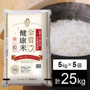 【25kg】令和元年産 北海道産ゆめぴりか  金賞健康米