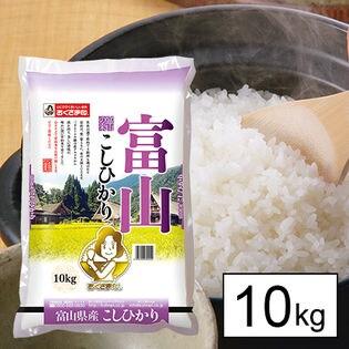 【10kg】令和元年産 新米 富山県産コシヒカリ