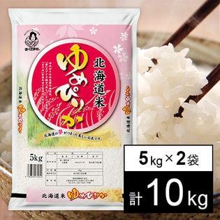 【10kg】令和元年産 北海道産ゆめぴりか