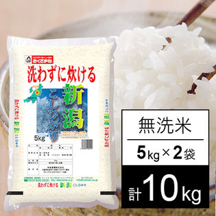 【10kg】令和元年産 新米 新潟県産コシヒカリ(無洗米)