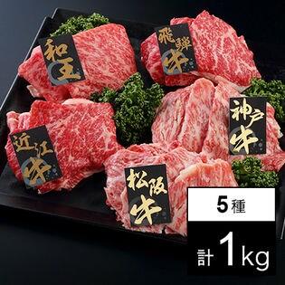 【1kg】ブランド牛うすぎり 5種プレミアセット(松阪牛・神戸牛・飛騨牛・近江牛・和王)