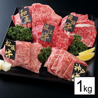 【1kg/上質】ブランド牛うすぎり5種食べ比べプレミアセット(松阪牛・神戸牛・飛騨牛・近江牛・和王)