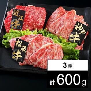 【600g】日本三大和牛うすぎり(松阪牛・神戸牛・近江牛)