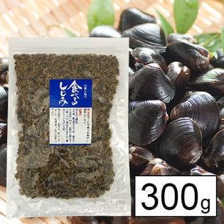 初試し【300g】食べるしじみ(珍味しじみ)