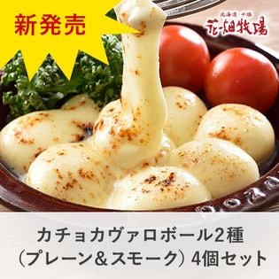 【花畑牧場】カチョカヴァロボール2種セット(プレーン100g×2、スモーク100g×2)