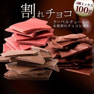 【予約受付】11/2~順次出荷【計100g】人気の3種お試し割れチョコ