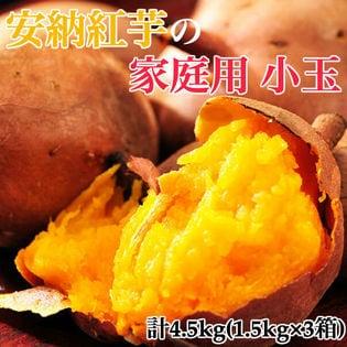 【予約受付】10/20~順次出荷【計4.5kg (1.5kg×3箱)】種子島産 安納紅芋