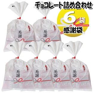 【感謝袋 6袋】 お菓子 詰め合わせ(Iセット)