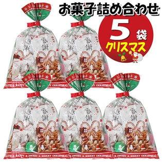 【クリスマス袋 5袋】 感謝尽くし お菓子袋詰め合わせ(Jセット)