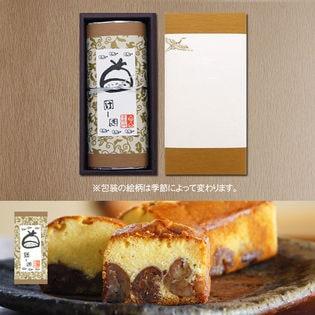 【ケーキ1本】足立音衛門 音衛門の栗のケーキ 1本 菓子 和菓子 洋菓子 パウンドケーキ 紙箱入り