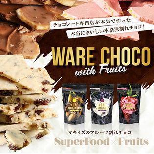 【神戸】フルーツ割れチョコセット3種計580g(チョコバナナ・ラムレーズン・いちごミルク)