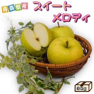 【3kg】青森県産林檎 スイートメロディ
