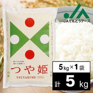 【5kg】令和元年産 山形県産つや姫5kg×1袋