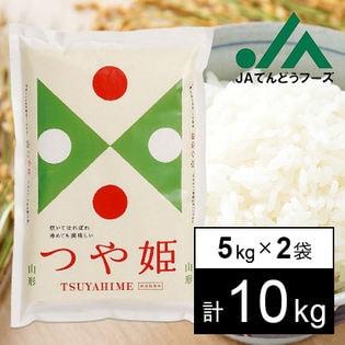 【予約受付】10/25~順次出荷【10kg】令和元年産 新米 山形県産つや姫5kg×2袋
