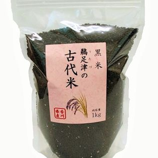 【 1kg】黒米 鵜足津の古代米