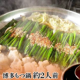 【もつ鍋の本場博多で歴史のあるもつ料理専門店浜や】もつ鍋セット(約2人前)