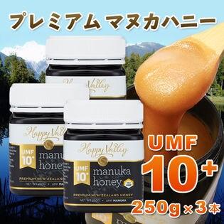 【250g×3本】プレミアム マヌカハニー UMF10+ ニュージーランド産 はちみつ 蜂蜜